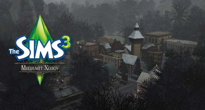 Sims 3 какой сегодня луный - e9
